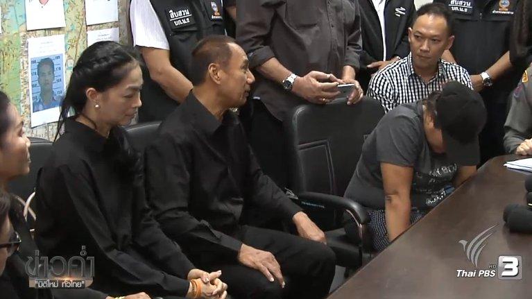 ข่าวค่ำ มิติใหม่ทั่วไทย - ประเด็นข่าว (20 พ.ย. 59)