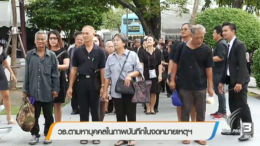 วันใหม่  ไทยพีบีเอส - ประเด็นข่าว (24 พ.ย. 59)