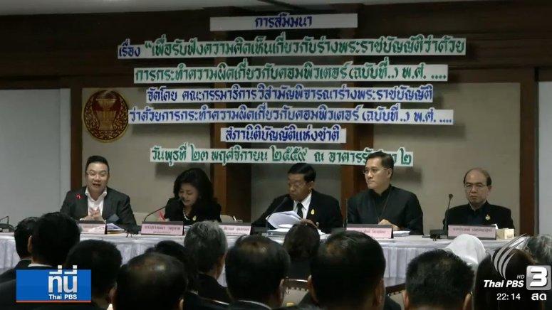ที่นี่ Thai PBS - ประเด็นข่าว (23 พ.ย.59)