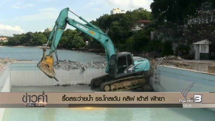 ข่าวค่ำ มิติใหม่ทั่วไทย - ประเด็นข่าว (24 พ.ย. 59)