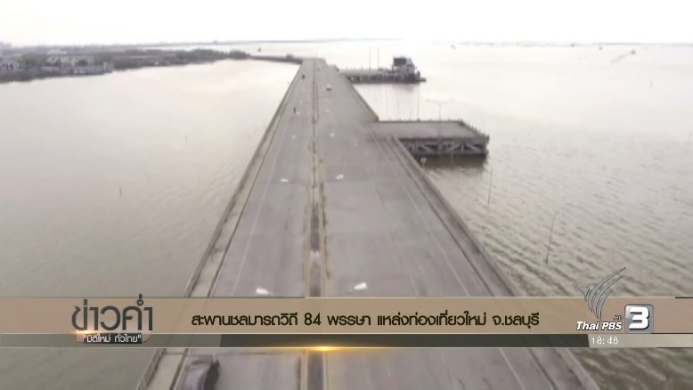 ข่าวค่ำ มิติใหม่ทั่วไทย - ประเด็นข่าว (23 พ.ย. 59)