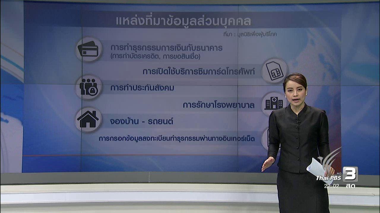 ที่นี่ Thai PBS - ประเด็นข่าว (22 พ.ย.59)