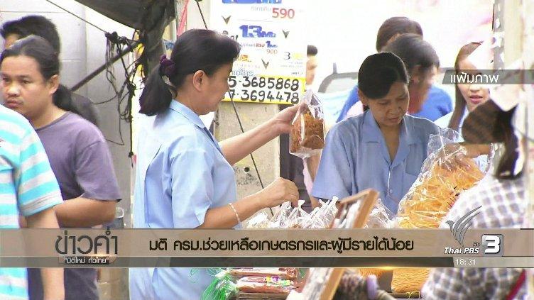 ข่าวค่ำ มิติใหม่ทั่วไทย - ประเด็นข่าว (22 พ.ย. 59)