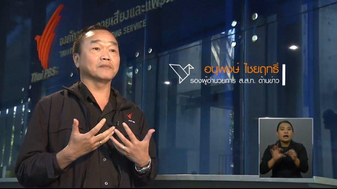 เปิดบ้าน Thai PBS - การนำเสนอข่าวสารเพื่อคุ้มครองผู้บริโภค และความคิดเห็นต่อการรายงานสถานการณ์น้ำท่วมของไทยพีบีเอส