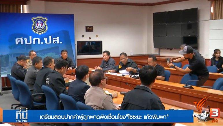 ที่นี่ Thai PBS - ประเด็นข่าว (6 ก.พ. 60)