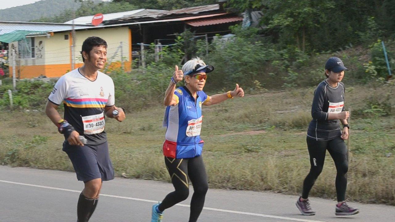 ฟิตไปด้วยกัน - นักวิ่งสูงวัย