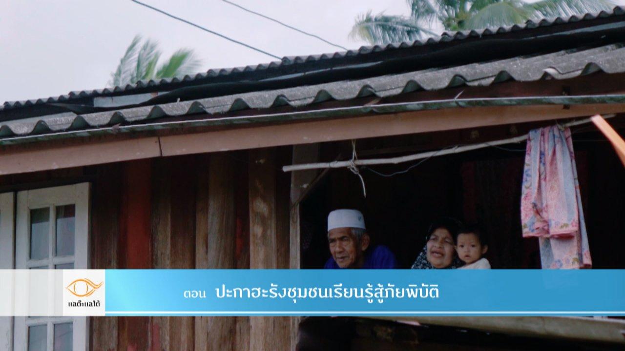 แลต๊ะแลใต้ - ปะกาฮะรัง ชุมชนเรียนรู้สู้ภัยพิบัติ