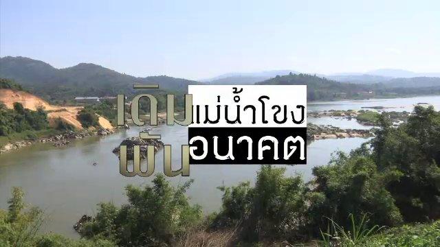 เสียงประชาชน เปลี่ยนประเทศไทย - เดิมพันแม่น้ำโขง เดิมพันอนาคต