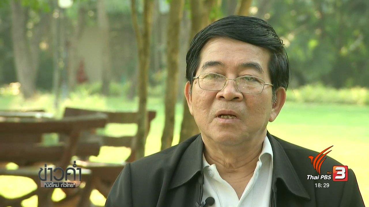 ข่าวค่ำ มิติใหม่ทั่วไทย - ประเด็นข่าว (8 ก.พ. 60)