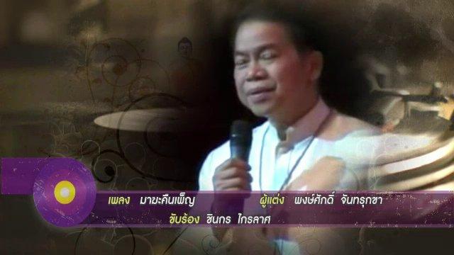 ศิลป์สโมสร - เพลงธรรมะมาฆบูชา