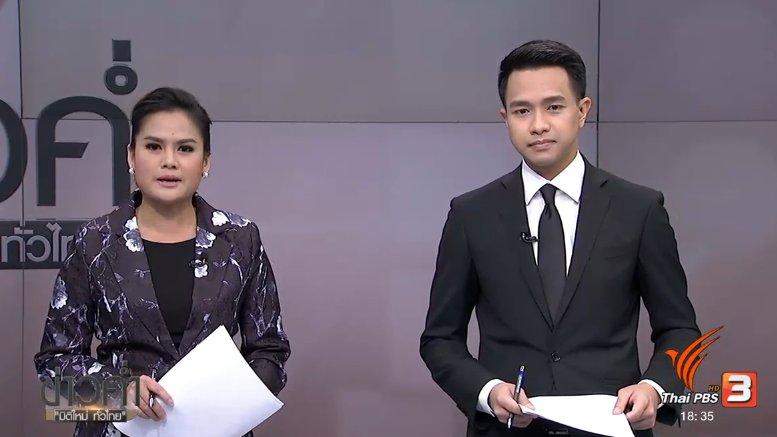 ข่าวค่ำ มิติใหม่ทั่วไทย - ประเด็นข่าว (9 ก.พ. 60)