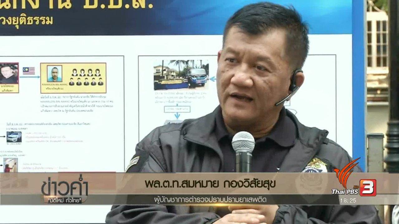 ข่าวค่ำ มิติใหม่ทั่วไทย - ประเด็นข่าว (10 ก.พ. 60)