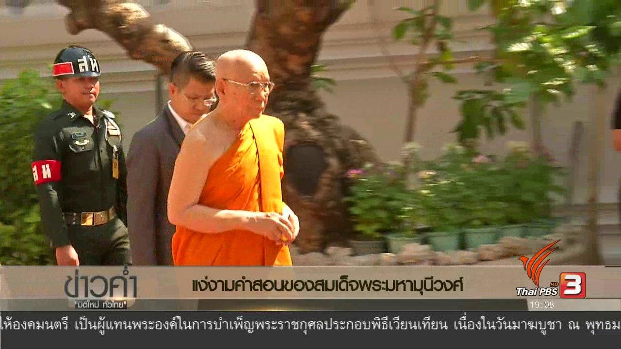 ข่าวค่ำ มิติใหม่ทั่วไทย - ประเด็นข่าว (11 ก.พ. 60)