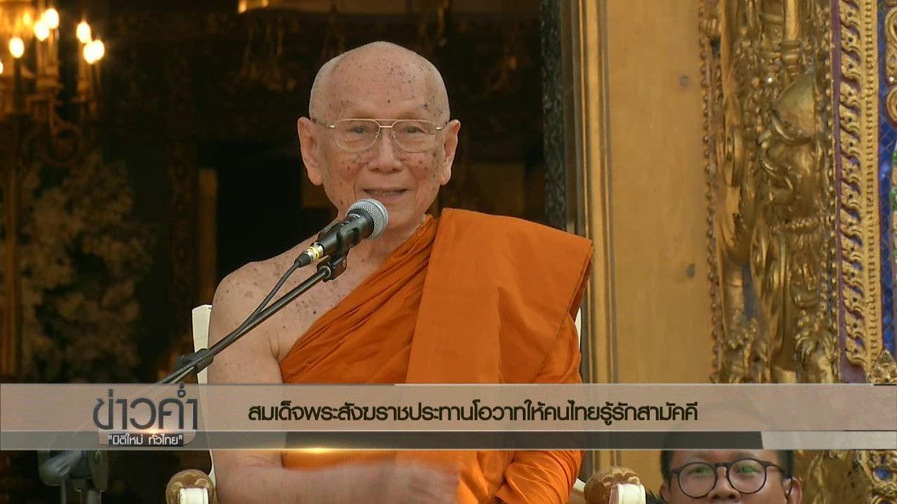 ข่าวค่ำ มิติใหม่ทั่วไทย - ประเด็นข่าว (14 ก.พ. 60)