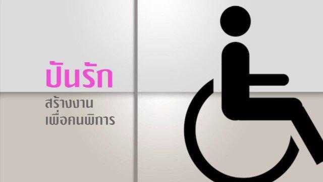 เสียงประชาชน เปลี่ยนประเทศไทย - ปันรักสร้างงานเพื่อคนพิการ