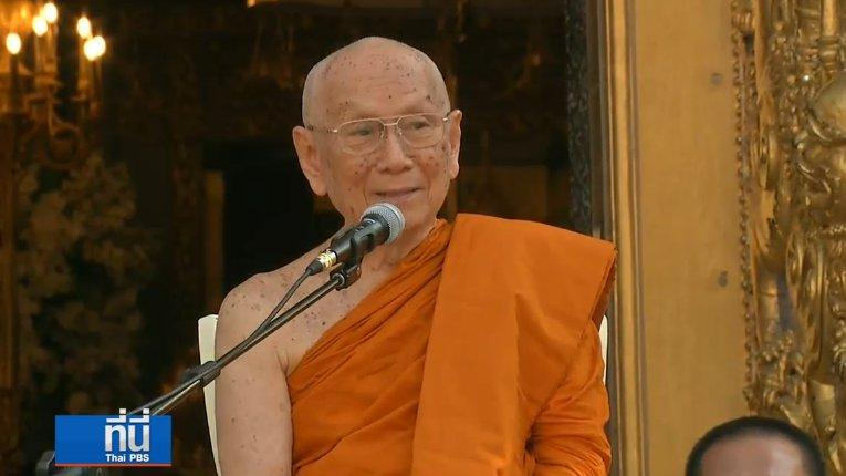 ที่นี่ Thai PBS - ประเด็นข่าว (14 ก.พ. 60)
