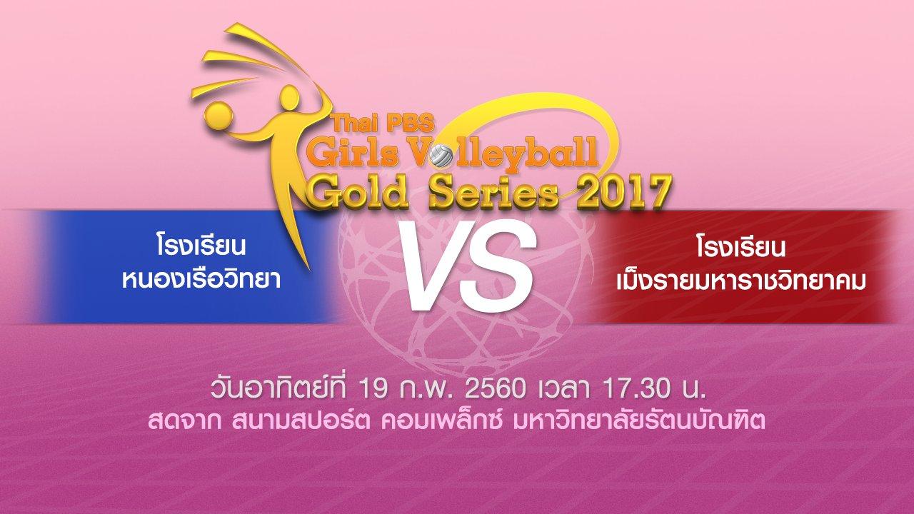 Thai PBS Girls Volleyball Gold Series 2017 - โรงเรียนหนองเรือวิทยา vs โรงเรียนเม็งรายมหาราชวิทยาคม