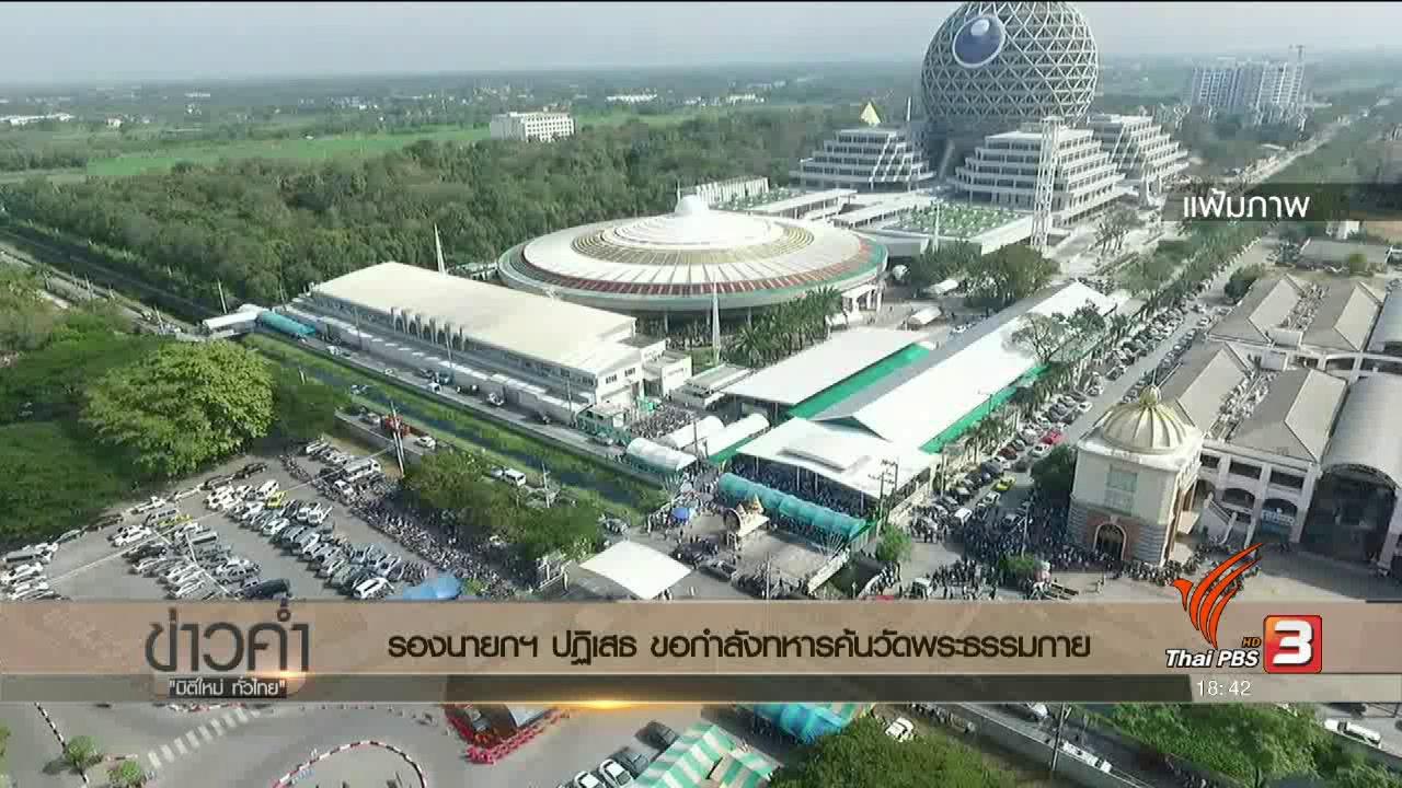 ข่าวค่ำ มิติใหม่ทั่วไทย - ประเด็นข่าว (15 ก.พ. 60)
