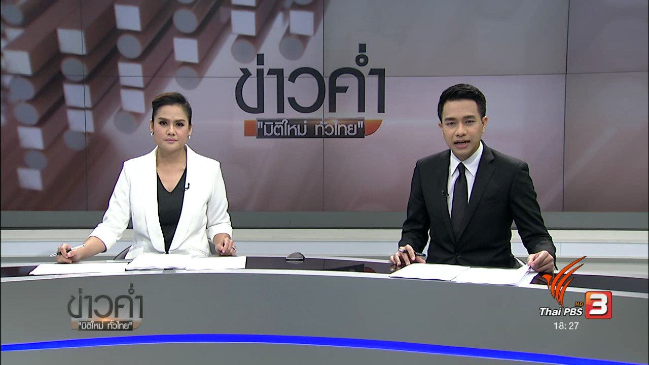 ข่าวค่ำ มิติใหม่ทั่วไทย - ประเด็นข่าว (13 ก.พ. 60)