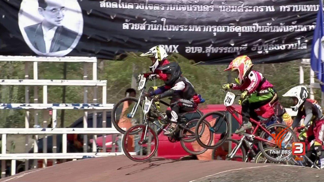 ปั่นสู่ฝัน คนวัยมันส์ - จักรยาน BMX Racing ชิงแชมป์ประเทศไทย สนามที่ 1 จ.ชัยนาท