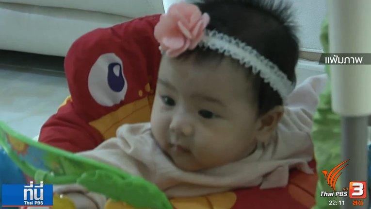ที่นี่ Thai PBS - ประเด็นข่าว (10 ก.พ. 60)
