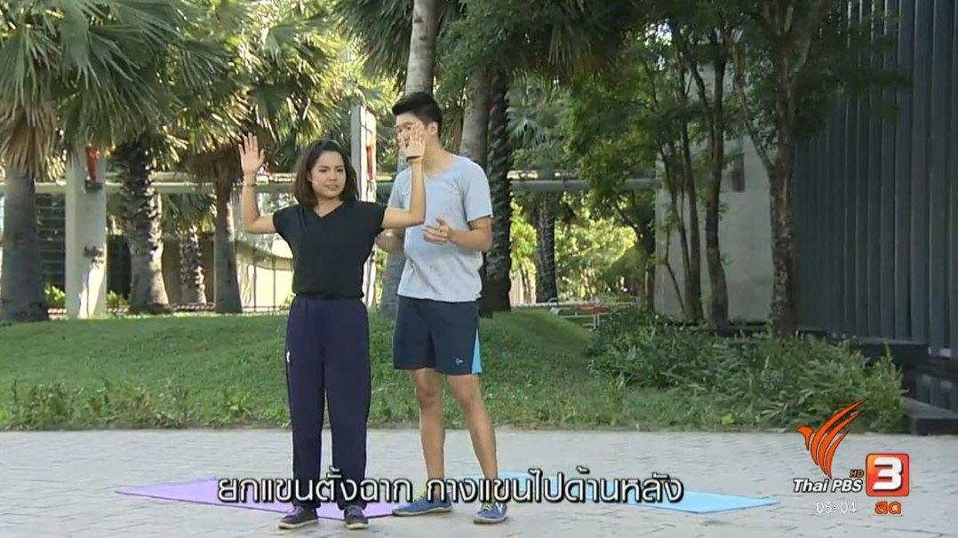 ข.ขยับ X - การฝึกยืดกล้ามเนื้อหน้าอก เเก้อาการไหล่ห่อ