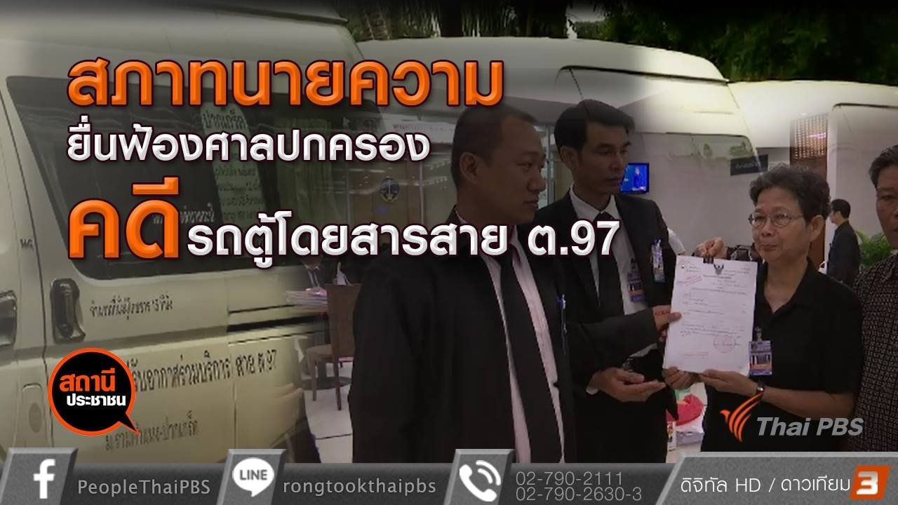 สถานีประชาชน - สภาทนายความยื่นฟ้องศาลปกครองคดี รถตู้โดยสารสาน ต.97