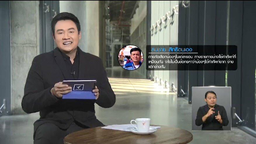 เปิดบ้าน Thai PBS - ความคิดเห็นต่อรายการ Good Morning Vocab King
