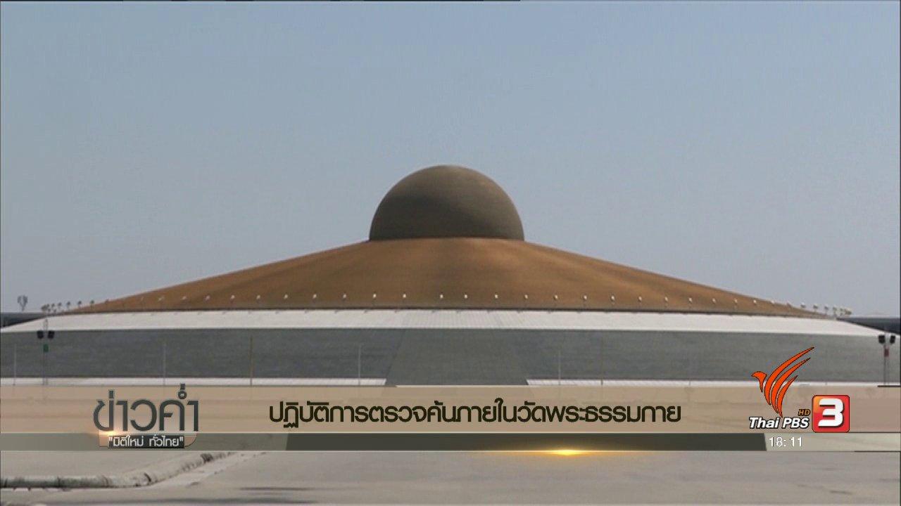 ข่าวค่ำ มิติใหม่ทั่วไทย - ประเด็นข่าว (17 ก.พ. 60)
