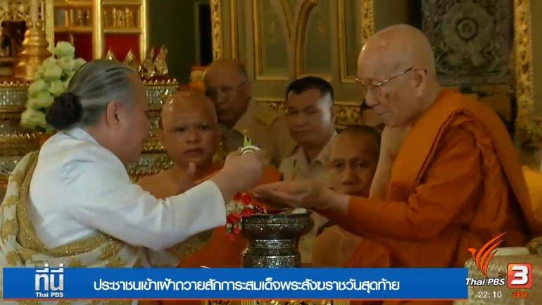 ที่นี่ Thai PBS - ประเด็นข่าว (15 ก.พ. 60)
