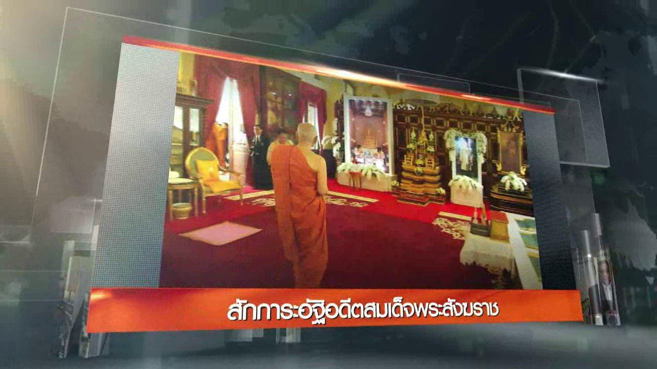 ข่าวค่ำ มิติใหม่ทั่วไทย - ประเด็นข่าว (18 ก.พ. 60)
