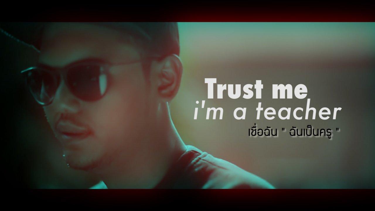 ก(ล)างเมือง - Trust me … I'm a Teacher (เชื่อเถอะ...ผมเป็นครู)
