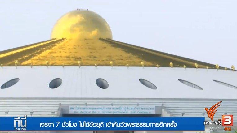 ที่นี่ Thai PBS - ประเด็นข่าว (21 ก.พ. 60)