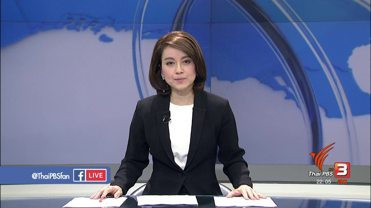 ที่นี่ Thai PBS - ประเด็นข่าว (22 ก.พ. 60)