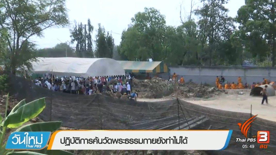 วันใหม่  ไทยพีบีเอส - ประเด็นข่าว (24 ก.พ. 60)