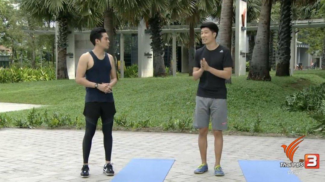 ข.ขยับ X - การฝึกกล้ามเนื้อแกนกลางลำตัวสำหรับนักวิ่ง