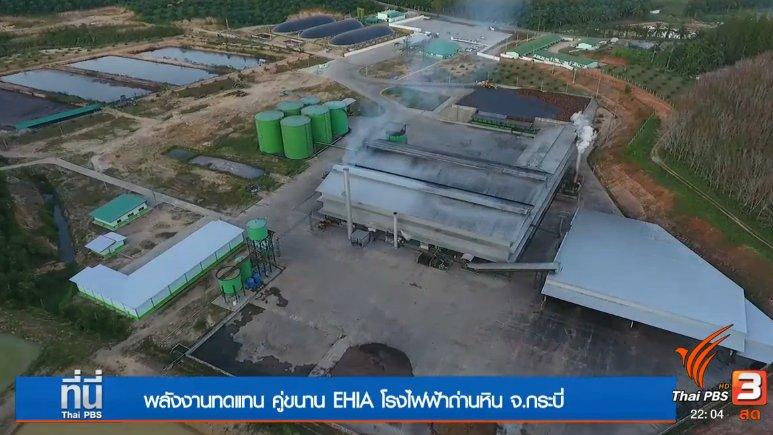 ที่นี่ Thai PBS - ประเด็นข่าว (23 ก.พ. 60)