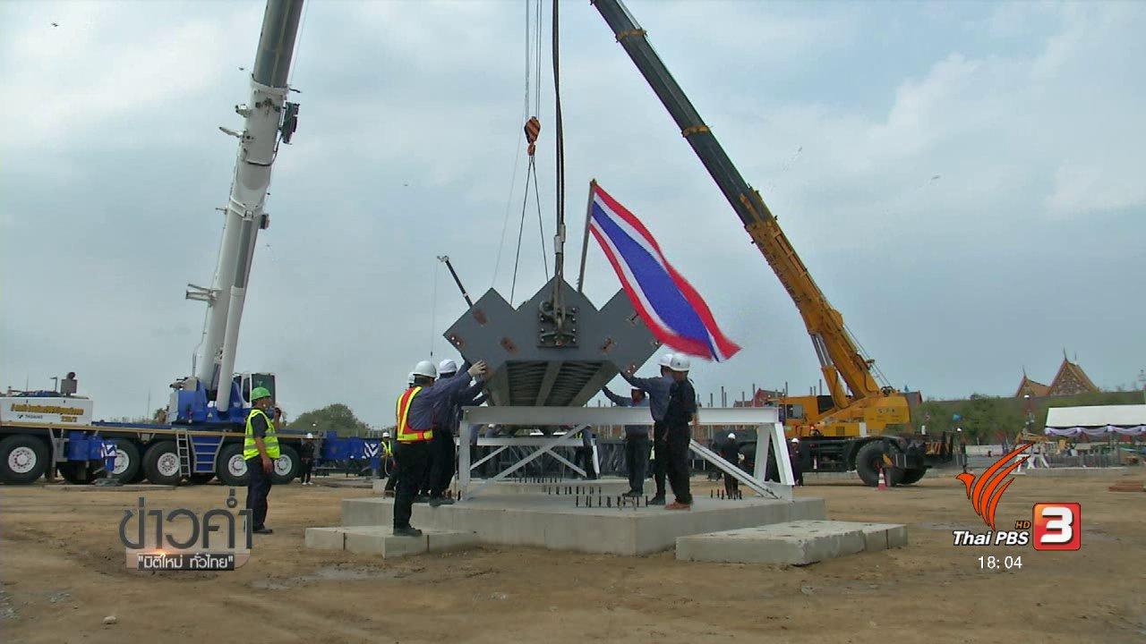 ข่าวค่ำ มิติใหม่ทั่วไทย - ประเด็นข่าว (24 ก.พ. 60)