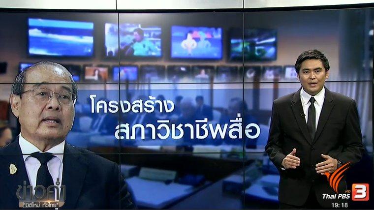 ข่าวค่ำ มิติใหม่ทั่วไทย - ประเด็นข่าว (25 ก.พ. 60)