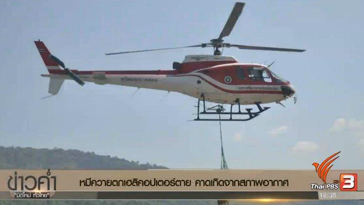 ข่าวค่ำ มิติใหม่ทั่วไทย - ประเด็นข่าว (28 ก.พ. 60)