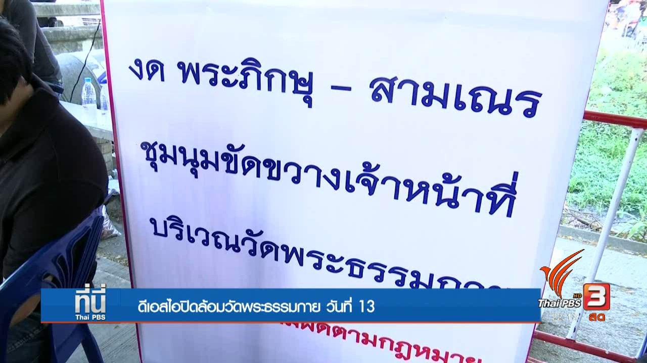 ที่นี่ Thai PBS - ประเด็นข่าว (28 ก.พ. 60)