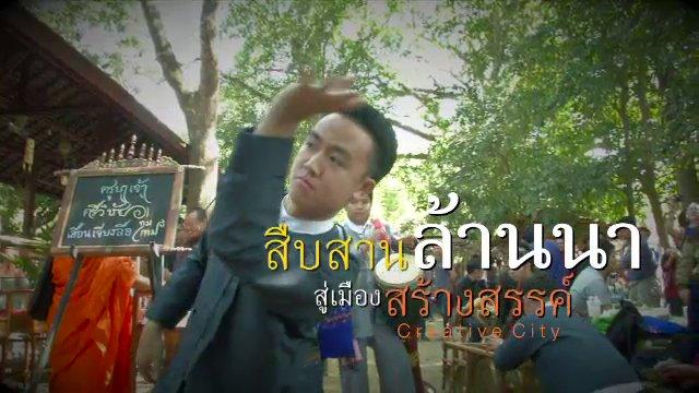 เสียงประชาชน เปลี่ยนประเทศไทย - สืบสานล้านนา สู่เมืองสร้างสรรค์