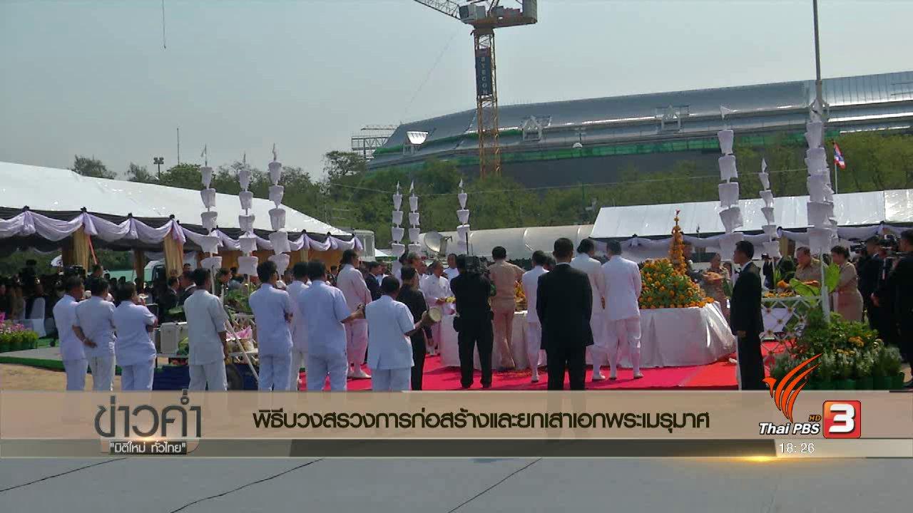 ข่าวค่ำ มิติใหม่ทั่วไทย - ประเด็นข่าว (27 ก.พ. 60)