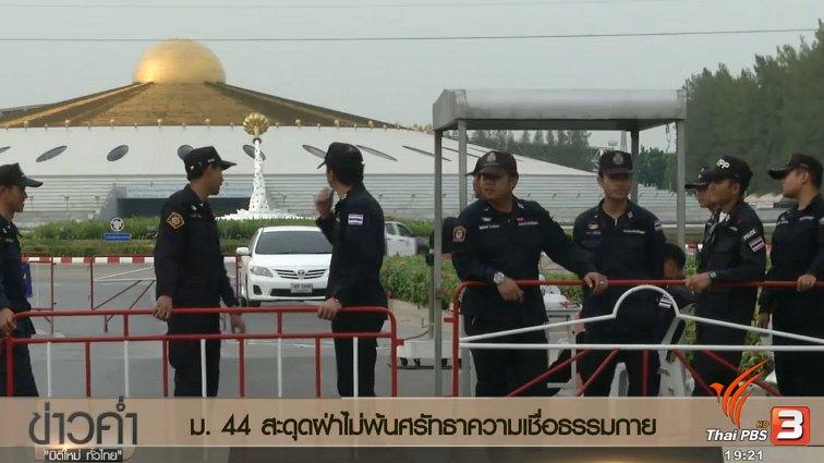 ข่าวค่ำ มิติใหม่ทั่วไทย - ประเด็นข่าว (26 ก.พ. 60)