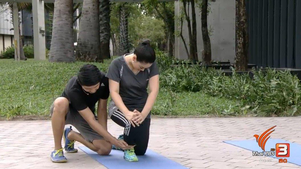 ข.ขยับ - ท่าบริหารสำหรับผู้ที่ใส่รองเท้าส้นสูงบ่อยๆ
