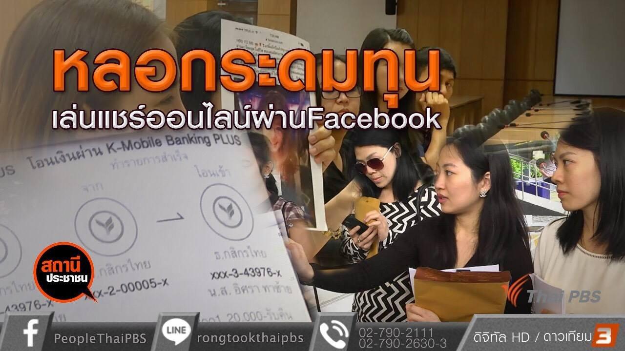 สถานีประชาชน - หลอกระดมทุนเล่นแชร์ออนไลน์ผ่าน Facebook