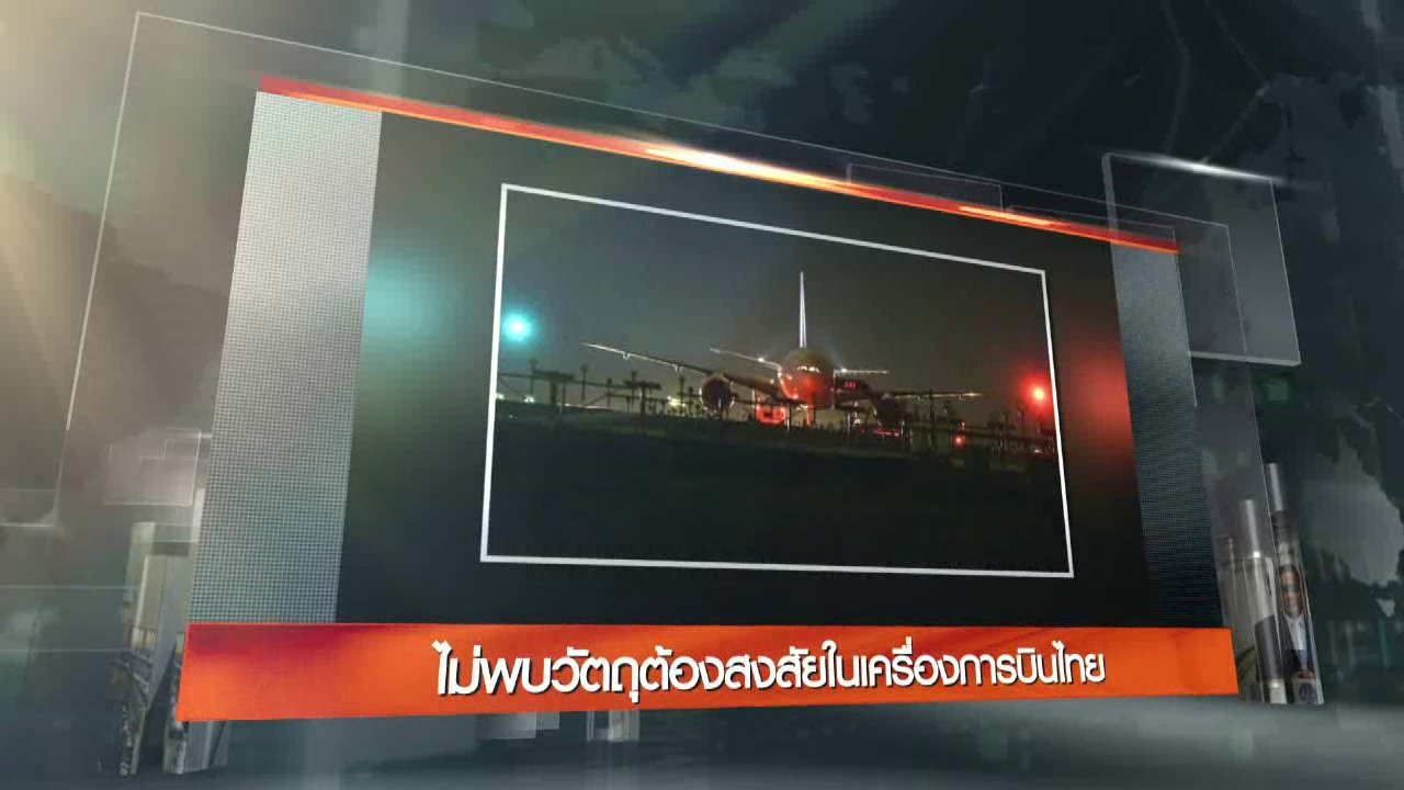 ข่าวค่ำ มิติใหม่ทั่วไทย - ประเด็นข่าว (3 มี.ค. 60)