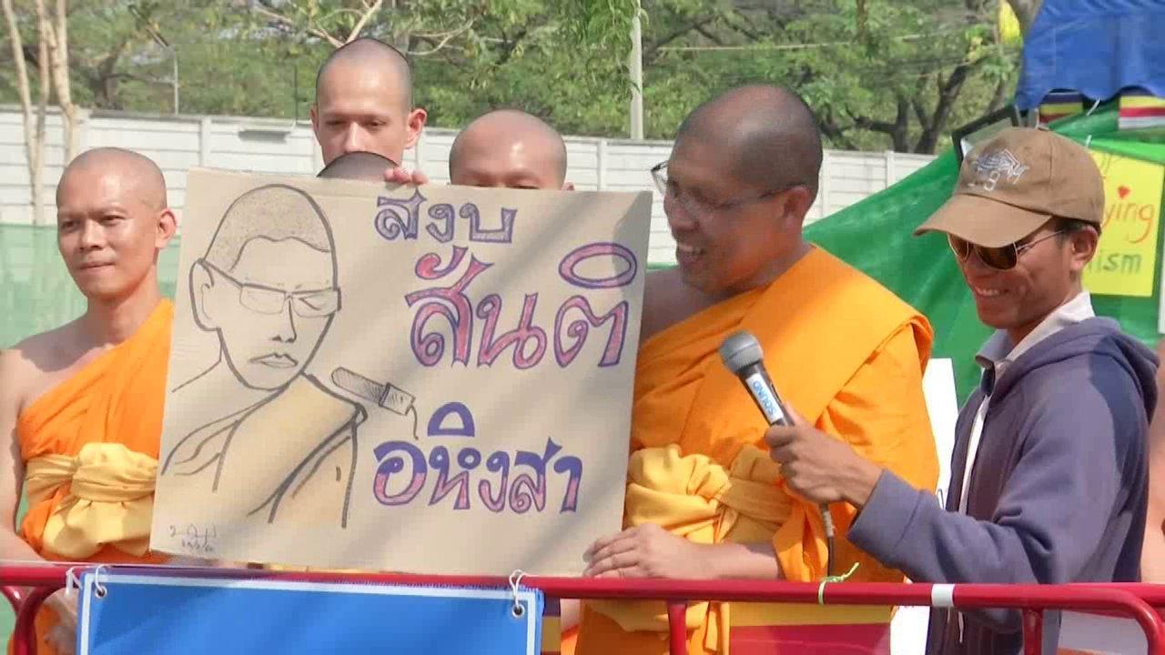 ที่นี่ Thai PBS - ประเด็นข่าว (3 มี.ค. 60)
