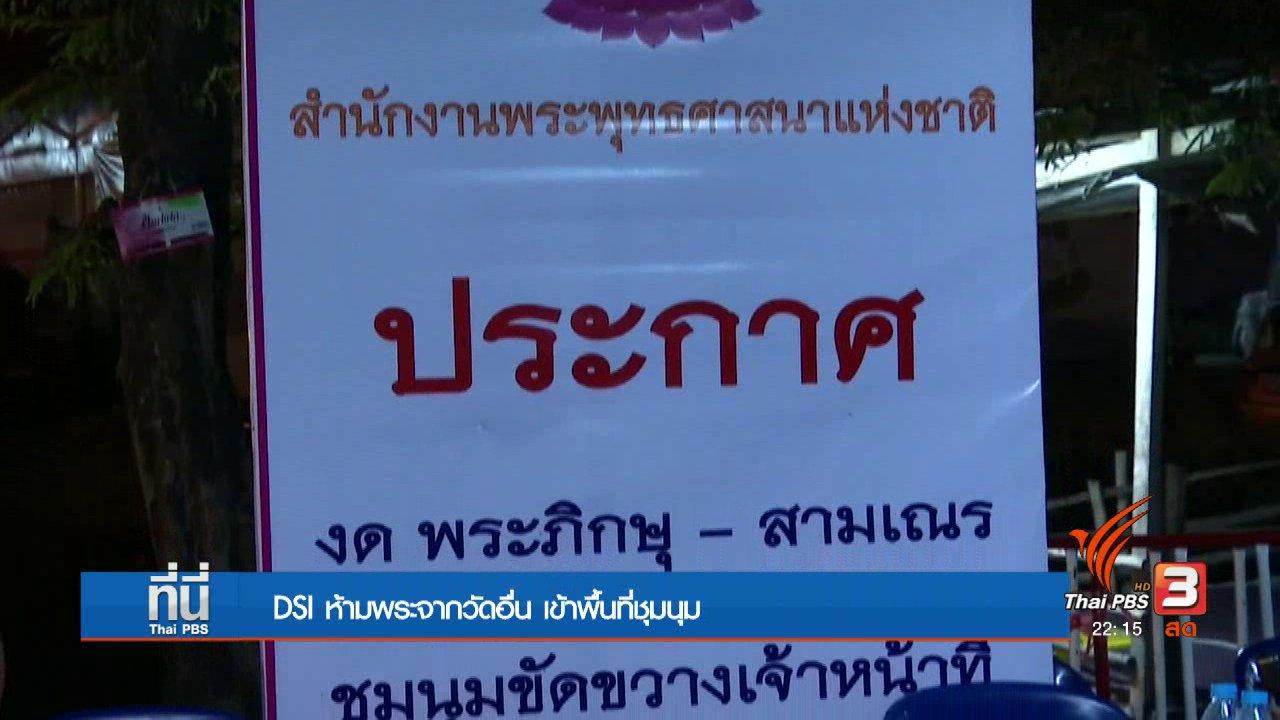 ที่นี่ Thai PBS - ประเด็นข่าว (2 มี.ค. 60)