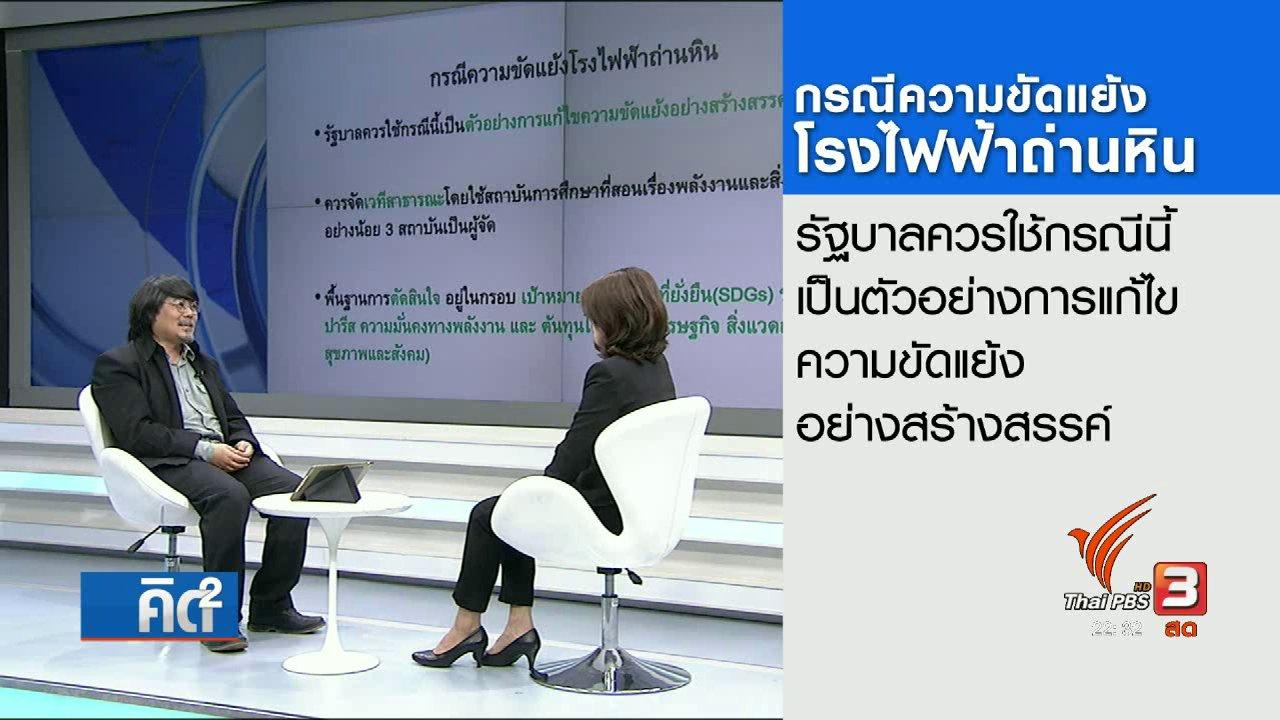 """คิดยกกำลัง 2 กับ COMMENTATORS - เหมาะหรือไม่ """"ถ่านหิน"""" แหล่งพลังงานไทย"""